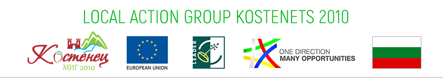 Local Action Group Kostenets 2010